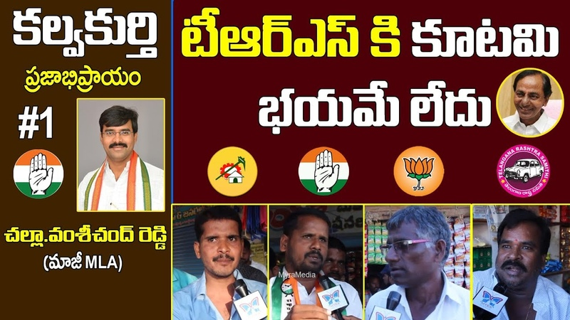 Public Pulse @Kalwakurthy 1 | 2019 సీఎం ఎవరు? Who is Next CM of Telangana | Challa Vamsichand Reddy