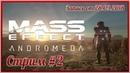 Mass Effect: Andromeda - 2: Решаем чужие проблемы на Нексусе. Эос и новые понтовые напарники.