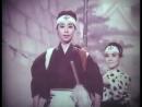 Девушки из Такарацуки (ФРГ - Япония, 1964) фрагмент советского дубляжа