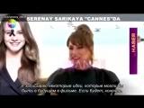 Serenay Sarikaya Hey Canlı отрывок (русские субтитры)
