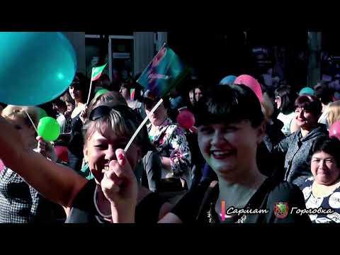 Праздничное шествие и митинг, приуроченные 239-й годовщины со дня основания г. Горловка