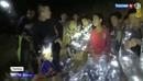 Вести Спасатели торопятся вытащить детей из затопленной пещеры новые кадры из подземелья