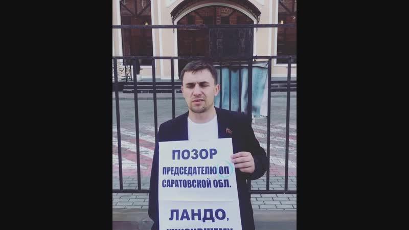 Пикет Бондаренко в Москве