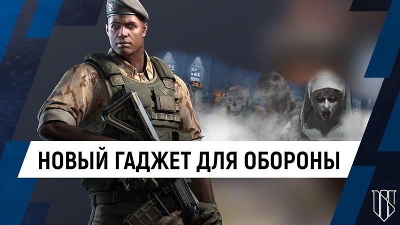 Rainbow Six Siege Дайджест: Новый гаджет для обороны | Хеллоуинский ивент | Фейковые утечки