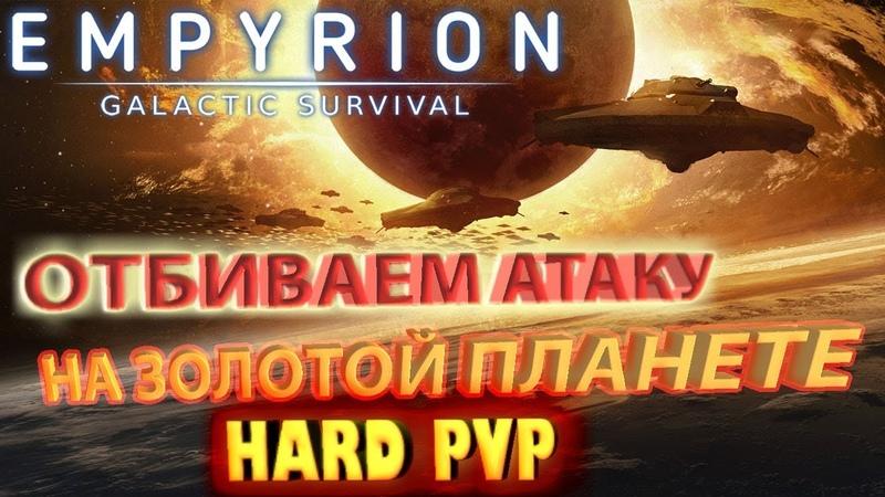 Отбиваем нападение на базу союзников на Золотой планете. PVP в игре Empyrion - Galactic Survival