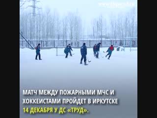 Пожарные МЧС России сыграют в хоккей на валенках с «Байкал-Энергией». Братск, декабрь, 2018.