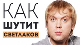 Сергей Светлаков - Три фишки, которые улучшать ваши шутки!