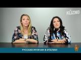[Итальянцы by Kuzno Productions] Что думают итальянки о русских мужчинах