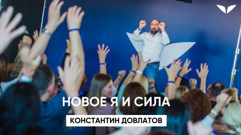 Константин Довлатов. Новое Я и сила | Саммит Mindvalley 2017