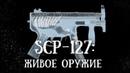 SCP 127 (нарисованный): Живое оружие