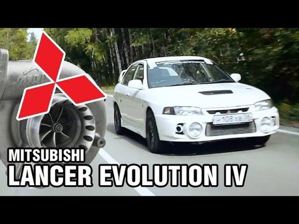 ЛЕГЕНДАРНАЯ ГОНКА и зимой и летом! Mitsubishi Lancer Evolution IV - 1996-1998