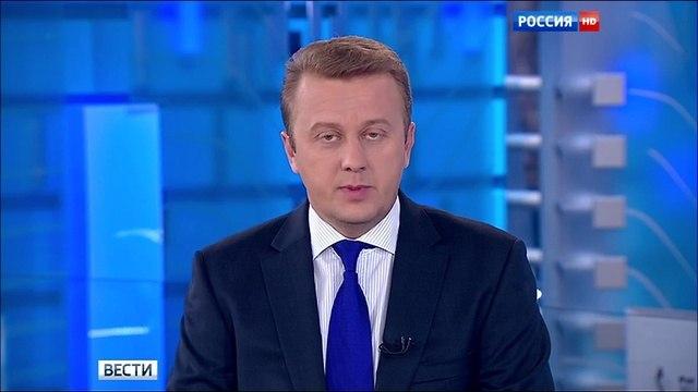 Вести. Эфир от 26.01.2016 (17:00)