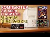 НостальжиПК Делаем приставку из компьютера с АВИТО за 500р