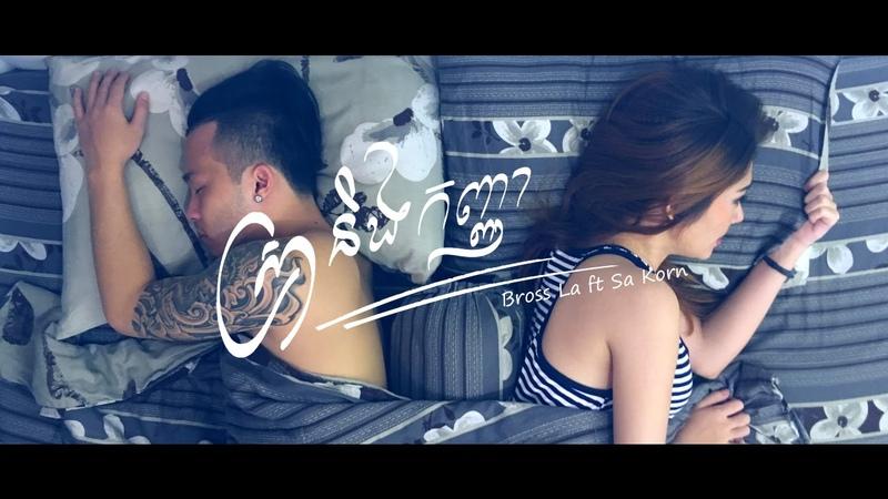Bross La - ស្រានិងកញ្ញា (Sra Ning Kanha) Ft. Sa Korn [Official MV]