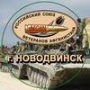 Российский Союз ветеранов Афганистана, РСВА.