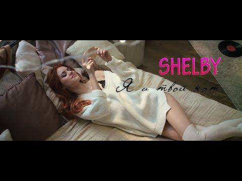 [ПРЕМЬЕРА 2018] Shelby «Я и твой кот» - Matchless mix (cover)