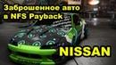 Очередная заброшка в Need for Speed Nissan Silvia Spec-R Aero