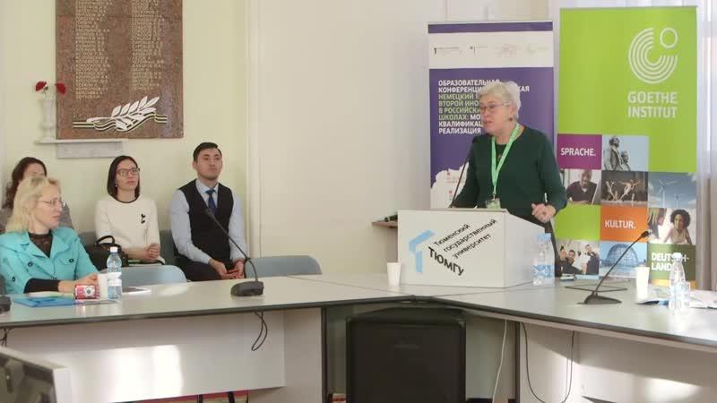 «Немецкий язык как второй иностранный в российских школах- мотивация, квалификация, реализация»