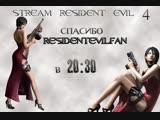 Resident Evil 4 Separate Ways Спасаем Леона