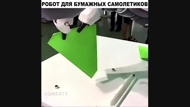 Робот для бумажных самолетиков