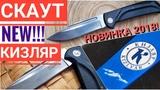 Новый нож СКАУТ - ООО ПП КИЗЛЯР Складной нож edc до 1000 рублей!