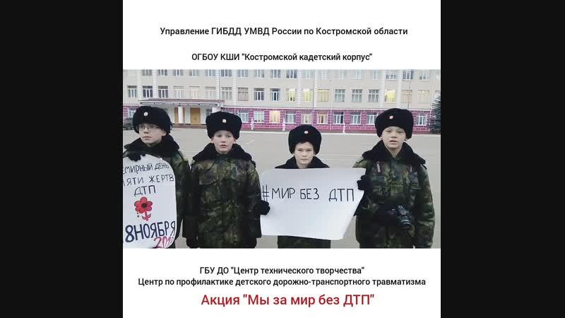 Акция Мы за мир без ДТП ко Дню памяти жертв ДТП