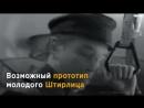 Легендарные разведчики России