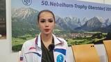 Alina Zagitova Интервью 2018 Nebelhorn Trophy