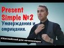 4 Английский для начинающих Present Simple 2 3 Утверждения и отрицания Bunny Roy Английский