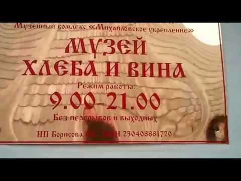 Архипо-Осиповка 2016. Музей вина и хлеба.