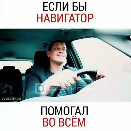 """Видео🔝 on Instagram: """"Хороший навигатор 😂 Ставь ❤ Реклама в истрию 170 рублей!  Подпишись на @py_video🎬"""""""