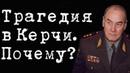 Трагедия в Керчи. Почему ЛеонидИвашов