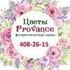 Цветы Provance, удивляйте!