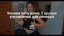 Качаем попу дома 7 крутых упражнений для ленивых
