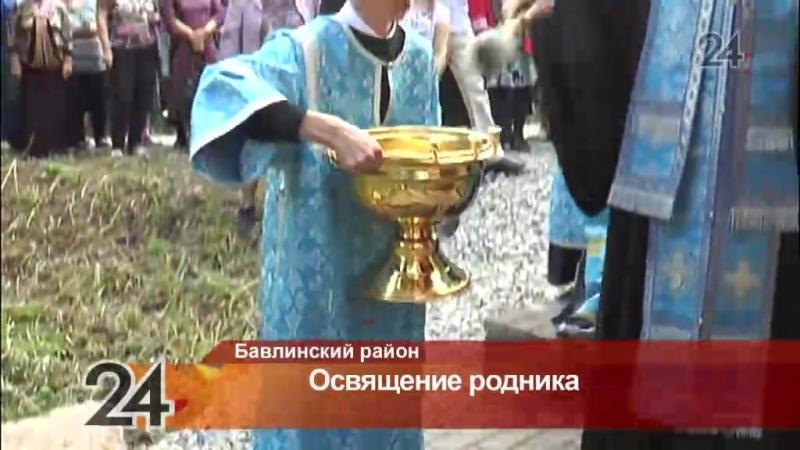 В Бавлинском районе освятили Лукинский родник