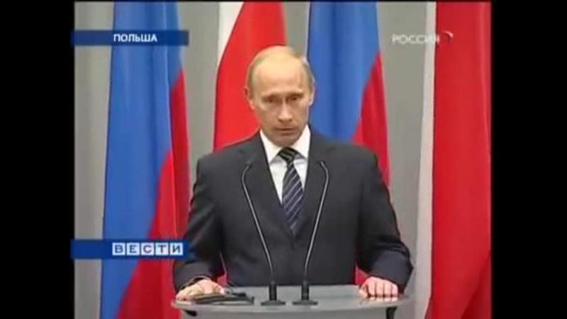 В. Путин - рассказал Польше, как началась война (2009)_cut