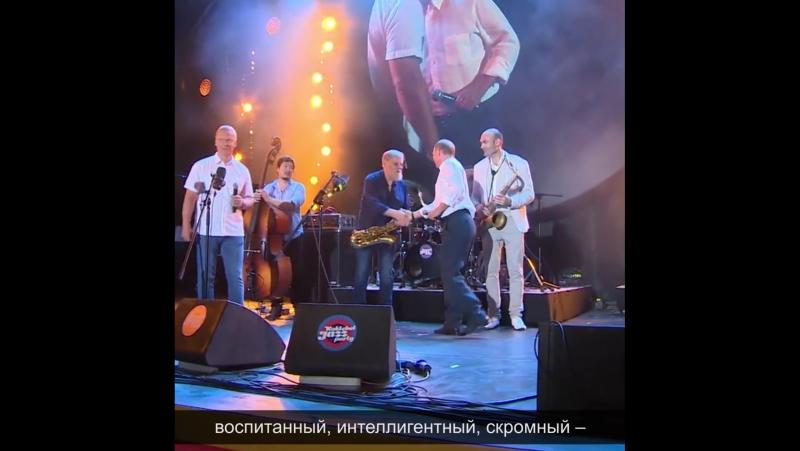 Саксофонист Игорь Бутман о поддержке государством культуры
