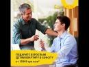 Купить своему ребёнку квартиру в SunCity по специальной цене
