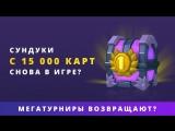 AuRuM TV ТУРНИРЫ С СУНДУКАМИ НА 15 000 КАРТ ВЕРНУТ В ИГРУ   CLASH ROYALE