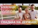 Свадьба на теплоходе Держава, ЛЕТО 2018 Саша, Олеся HD1080 50p