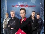 Большое расСЛЕДование смотрите на Пятом канале (17.02)