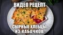 Сырные хлебцы из кабачков видео рецепт