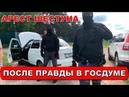 Кремль расправляется с неугодными. Арест Шестуна после выступления в Госдуме Pravda GlazaRezhet