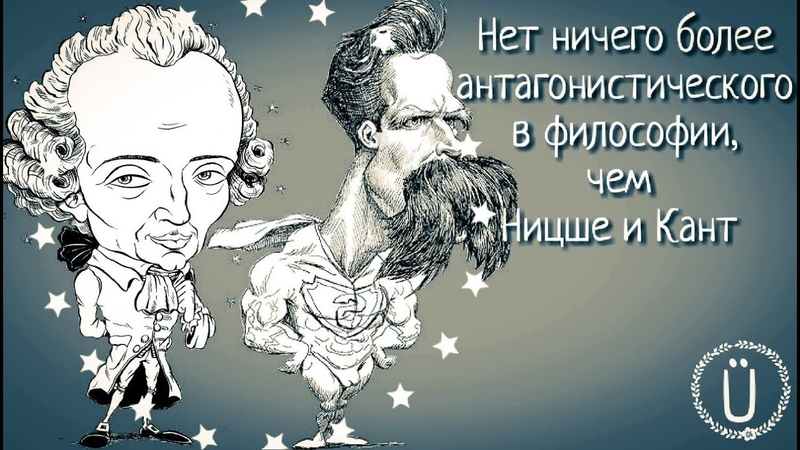Ежи и Маргинал о различиях между Кантом и Ницше