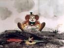 Сказка о веселом клоуне СССР (1980)