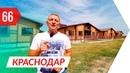 💒 Дома в Краснодаре 12 мин до центра Район посёлка Южный