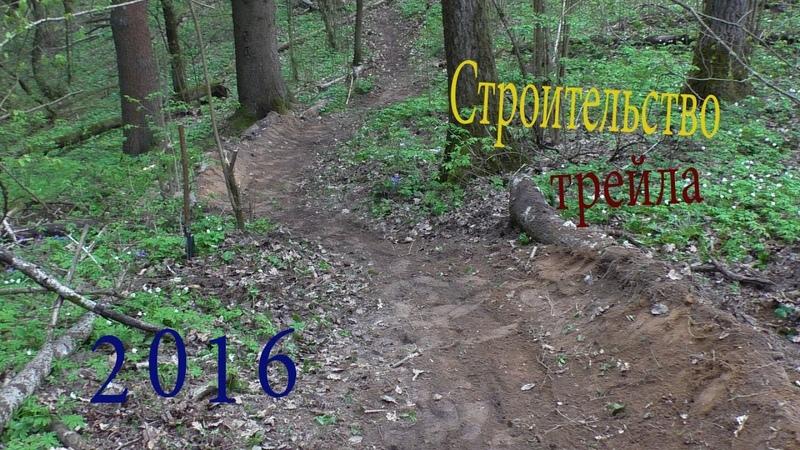 Кусок строительства эндуро трейла Enduro mtb trail 2016 Smolensk