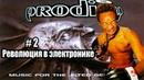 МЕЛОМАНия-The Prodigy-Революция в электронике(Music for the Jilted Generation 1994)биография\ 2