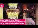 Бизнесмен из Северной Осетии потратил на свадьбу дочери более 10 млн рублей