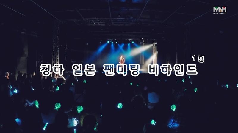 [Special Clips] 청하 일본 팬미팅 현장 비하인드 1편
